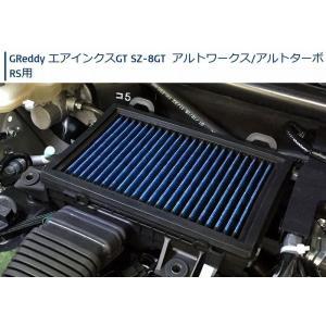 アルトワークス/アルトターボRS【HA36S】【2015.03〜】トラスト【エアインクスGT】エアークリーナー【メーカー品番】SZ-8GT|rim