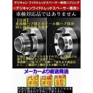 30mm厚/HB36S系キャロル[車側ハブ径54φ/P1.5/PCD100/4穴]【30mm厚】デジキャンスペーサー[ハブリング付]車側54φホイール側54φ代引不可 rim