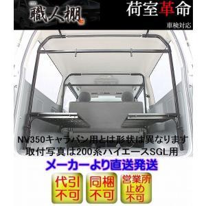 200系ハイエース標準ボディ2/4WD[ロールーフ]DX(リアヒーター付専用)職人棚【2.5人工SET】手元左右2枚セット◆代引注文不可|rim
