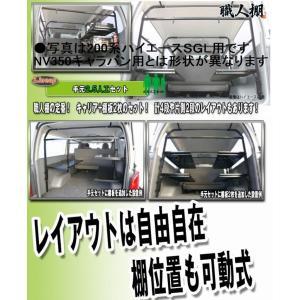 200系ハイエース標準ボディ2/4WD[ロールーフ]DX(リアヒーター付専用)職人棚【2.5人工SET】手元左右2枚セット◆代引注文不可|rim|03