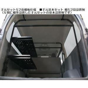 200系ハイエース標準ボディ2/4WD[ロールーフ]S-GL専用職人棚【2.5人工SET】手元左側2枚セット◆代引注文不可|rim|03
