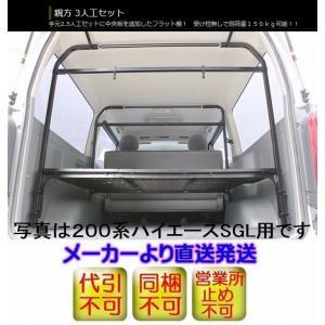 200系ハイエース標準ボディ2/4WD[ロールーフ]S-GL専用職人棚【3人工SET】親方フラット3枚セット◆代引注文不可 rim