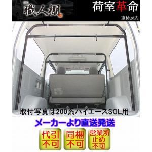 NV350キャラバン標準ボディ2/4WD[ロールーフ]DX(リアヒーター付専用)職人棚【1.5人工SET】インナーキャリアセット◆代引注文不可|rim|02