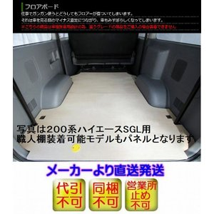 NV350キャラバン標準ボディ2/4WD[ロールーフ]DX(リアヒーター付専用)職人棚取付可能フロアボード◆代引注文不可|rim