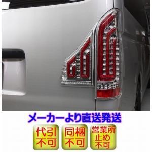 200系 ハイエース 2/4WD(1型〜4型)対応シィーティングEVOテールランプ(クローム/チューブレッド)代引不可商品|rim