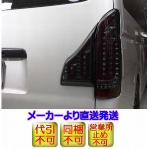 200系 ハイエース 2/4WD(1型〜4型)対応シィーティングEVOテールランプ(スモーク/チューブレッド)代引不可商品|rim
