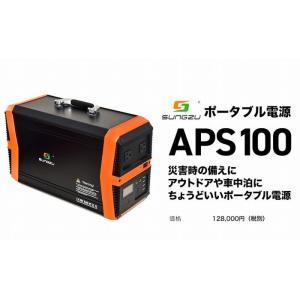 SUNGZUパワーステーションポータブル電源APS100 業界1番クラスの大容量 ポータブル電源 1...