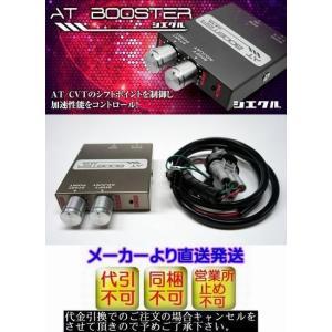 シルビア[型式S15]【EG型式SR20DE(T)][年式99.01-02.08]シエクル[ATブースター](シフトアップポイント制御用)●代引不可商品|rim