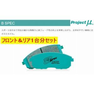 セルシオ(00.8〜)UCF30/31■プロジェクトμ ブレーキパッド B SPEC 前後セット【送料無料】|rim