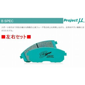 MR2(91.12〜)SW20■プロジェクトμ ブレーキパッド B SPEC フロント用左右セット|rim