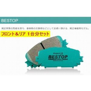 スープラ(90.8〜93.5)JZA70  プロジェクトμ ブレーキパッド BESTOP 前後セット 【送料無料】|rim
