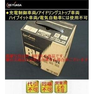イプサム[新車搭載バッテリー55D23L対応]GSユアサバッテリー【BVシリーズ】BV-75D23L...