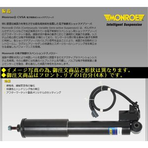 VOLVOV70-4WD[SB5254AW]年式00/3〜07[詳細下記にて要確認][MONROE]モンローショックアブソーバ電子制御式【フロント/リア1台分】|rim