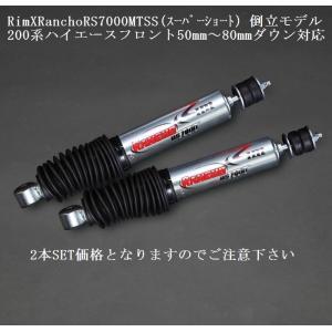 200系 ハイエース 2/4WD用 Rim xRancho RS7000MT-SSショックアブソーバ フロント2本(50mm〜80mmローダウン仕様) リバウンドストップ【RSK3】を同時装着必要|rim