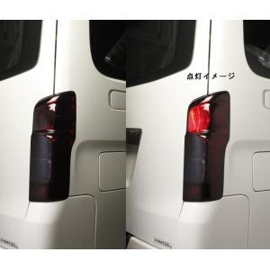 リムコーポレーション NV350キャラバン 2/4WD前期用テールライトカバー  ダークスモーク 後期モデル不可|rim
