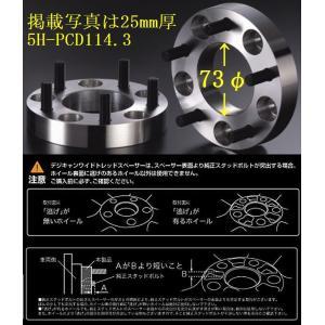 (25mm厚)フェアレディーZ(型式32/33/34系)5H/PCD114.3デジキャンワイドトレッドスペーサー(ハブ内径73φモデル)【25mm厚2枚1Set】代引注文不可 rim