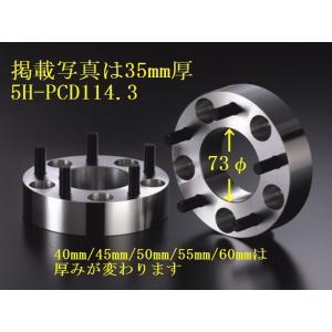 (35mm厚)フェアレディーZ(型式32/33/34系)5H/PCD114.3デジキャンワイドトレッドスペーサー(ハブ内径73φモデル)【35mm厚2枚1Set】代引注文不可 rim