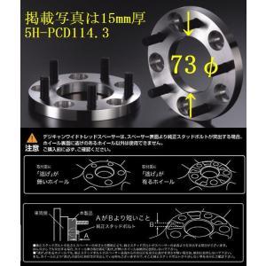 (15mm厚)プリウス(型式20/30/50系)5H/PCD100デジキャンワイドトレッドスペーサー(ハブ内径73φモデル)【15mm厚2枚1Set】代引注文不可 rim