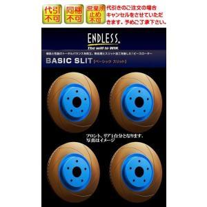 スカイライン/BCNR33/95.1〜(エンドレスブレーキローターBASICSLIT)フロント.リア1台分|rim