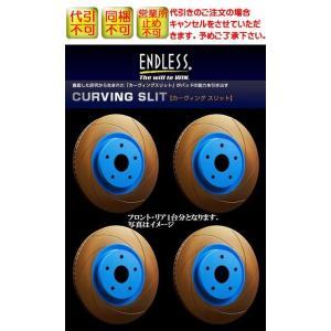 スカイライン/ECR33(ターボ)/93.8〜(エンドレスブレーキローターCURVINGSLIT)フロント.リア1台分|rim