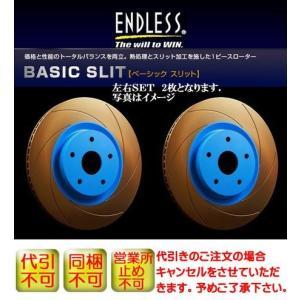 フェアレディZ/Z33(ブレンボキャリパー装着車)/02.7〜(エンドレスブレーキローターBASICSLIT)リア左右2枚|rim