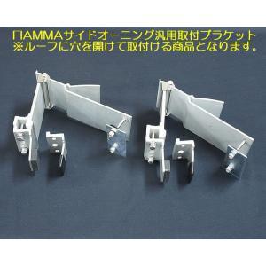 フィアマサイドオーニング用取付専用ブラケット【1SET2ヶ所分】FIAMMAキットバン(FM097)車両穴加工必要です|rim