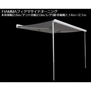 フィアマ製サイドオーニング FIAMMA・F45S/2.6m代金引換不可商品■時間指定不可■|rim