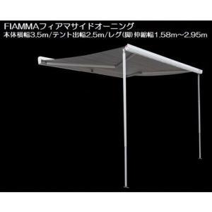 フィアマ製サイドオーニングFIAMMA・F45S/3.5m代金引換不可商品■時間指定不可■|rim|03