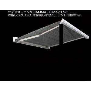 フィアマ製サイドオーニングFIAMMA・F45S/1.9m (収納レッグ(足)が有りません)代金引換不可商品■時間指定不可■|rim