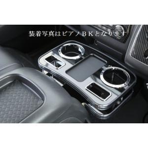フロント用 200系 ハイエース 2/4WD用 フロント2人乗 Rim -フロントセンタードリンクホルダー ピアノBK rim