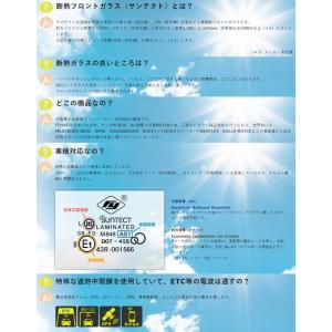 NV350キャラバン(E26)標準ボディ(SUNTECT)サンテクト断熱フロントガラス 代引/同梱/営業所止注文不可商品 rim 03