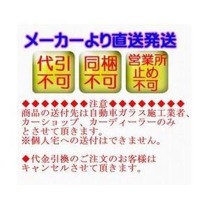 NV350キャラバン(E26)標準ボディ(SUNTECT)サンテクト断熱フロントガラス 代引/同梱/営業所止注文不可商品 rim 04