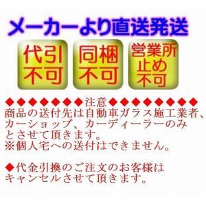 NV350キャラバン(E26)ワイドボディ(COATTECT)コートテクトコンフォートブルーフロントガラス 代引/同梱/営業所止注文不可商品|rim|04
