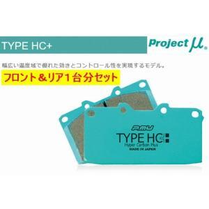 フィット(02.9〜)GD3 リアディスク■プロジェクトμ ブレーキパッド TYPE HC+ 前後セット【送料無料】|rim