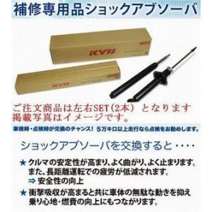 ワゴンR(MH21S)(05/08-07/06)下記適応純正品番要確認KYB補修専用ショックアブソーバ【リア右左2本】|rim