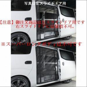 リムコーポレーション NV350キャラバン 2/4WD用  ロングボディ Rim 防虫ネット左スライドドアダブルファスナー※右スライド取付不可|rim