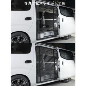 リムコーポレーション NV350キャラバン 2/4WD用 ロングボディ   Rim 防虫ネット右RHスライドドアWファスナー※スーパーロング不可|rim