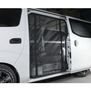 リムコーポレーション NV350キャラバン 2/4WD用スーパーロングボディ専用   Rim 防虫ネット  左LHスライドドア    Wファスナー|rim