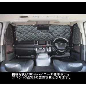 リムコーポレーション 200系 ハイエース 2/4WD用 ワイドボディ Rim -サーモプロテクター フロント3点セット【代引不可】|rim