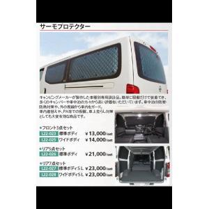リムコーポレーション NV350キャラバン 2/4WD用  ワイドボディスーパーロング   Rim サーモプロテクター  フロント3点セット【代引不可】|rim