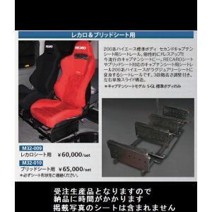 リムコーポレーション 200系 ハイエース 2/4WD用 標準ボディS-GLノミ Rim -セカンドスライドシートレール(キャプテンシート)レカロシート専用|rim