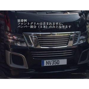 リムコーポレーション NV350キャラバン 2/4WD用標準ボディ フロントビレットバンパーモール  3本|rim|03