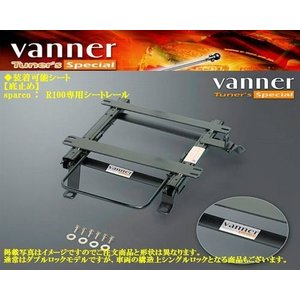 プレマシー[CP8W]Vanner(バンナ)シートレール【Sparco R100シート】【左座席用】◆受注生産品