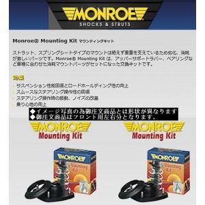 ALFA-ROMEO155/年式91〜95[詳細下記にて要確認][MONROE]モンローマウンティングキット]フロント左右SET|rim