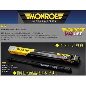 【トランクダンパー】フィアット500ハッチバック【07/10〜】【モンローマックスリフト】1本|rim
