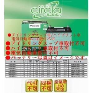 アルテッツァジータ[新車搭載バッテリー46B24L対応]パナソニックバッテリー【circlaサークラ...