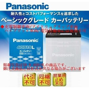 イプサム[新車搭載バッテリー55D23L対応]パナソニクSBバッテリーSB-N-75D23Lバッテリ...