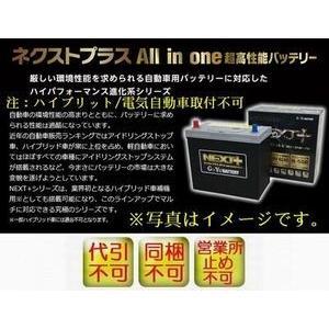 アルテッツァジータ[新車搭載バッテリー55D23L対応]G&Yuバッテリー【NEXTプラス】NP95...