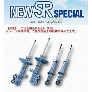 (フロントリア4本)ミラ/ミラカスタム/ミラジーノ/ジーノ/ミラアヴィ(L701S)(2002/8〜2004/10)KYB-NEW SR SPECIALショックアブソーバ(1台分)|rim
