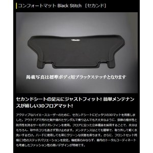200系 ハイエース ワイドボディS-GL専用玄武 ゲンブ  Genb コンフォートマット(黒ステッチ) セカンドOMS11KH※代引き不可※|rim